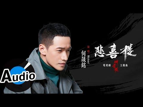 何晟銘 - 悲喜樓(官方歌詞版)- 電視劇《聽雪樓》主題曲
