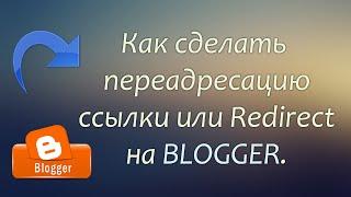 Переадресация ссылки или Redirect на BLOGGER.