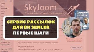[~Старый дизайн~] Senler - Перые шаги  - Как настроить рассылку ВКонтакте
