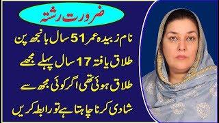 Zarurat rishta Name Gulshan bibi age 53 years old bridal