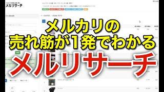 メルリサーチを使えばメルカリ転売での売れ筋商品が一発でリサーチできる。メルカリ転売リサーチツールを解説!