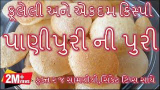 ફૂલેલી ફૂલેલી અને એકદમ ક્રિસ્પી પાણીપુરી ની પુરી બનવાની રીત/ Panipuri ni Puri Banavani Rit