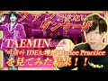 TAEMIN 태민 '이데아 IDEA:理想' Dance PracticeをダンサーがREACTION!!