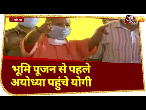 Ayodhya पहुंचे CM Yogi, Bhumi Pujan की तैयारियों का लिया जायजा | Ram Mandir Nirman