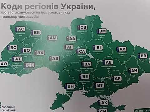 Коды номерных знаков Украины по регионам видео