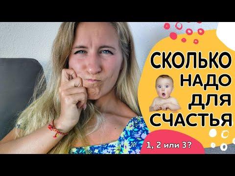 Многодетная семья или сколько нужно детей для счастья? #молодая мама #многодетные семьи