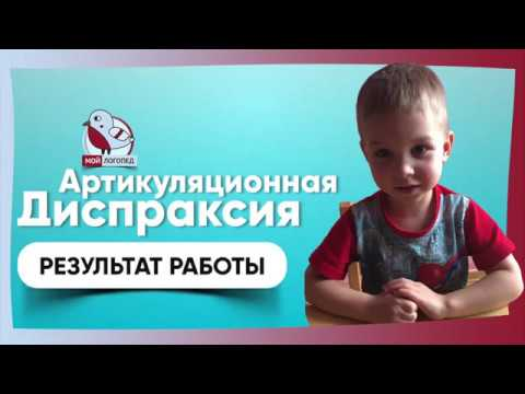 Артикуляционная диспраксия - видео