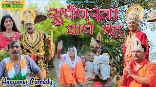 सुर्पणखा थाणे मह (43th) Shurpankha Thaane Mein   | New Haryanvi Comedy | Kasuta Haryana| Malik Films