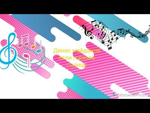 Песня Денис Майданов -если однажды горячее солнце классно спел песню. Заслуживает лайка