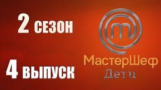 «МастерШеф. Дети». 2 сезон. Выпуск 4
