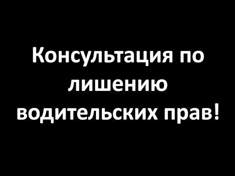 Бесплатная консультация по лишению водительских прав http://JuristOnline24.ru