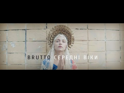 """BRUTTO - Середні віки (""""The Dark Ages"""") [Official Music Video]"""