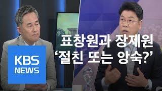 지방선거 후폭풍 논란…표창원과 장제원, '절친 or 앙숙?' / KBS뉴스(News)