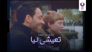 مازيكا Ramy Gamal - Te'eshy Leya (Official Music Video) (2018) | (رامي جمال - تعيشي ليا (الكليب الرسمي تحميل MP3