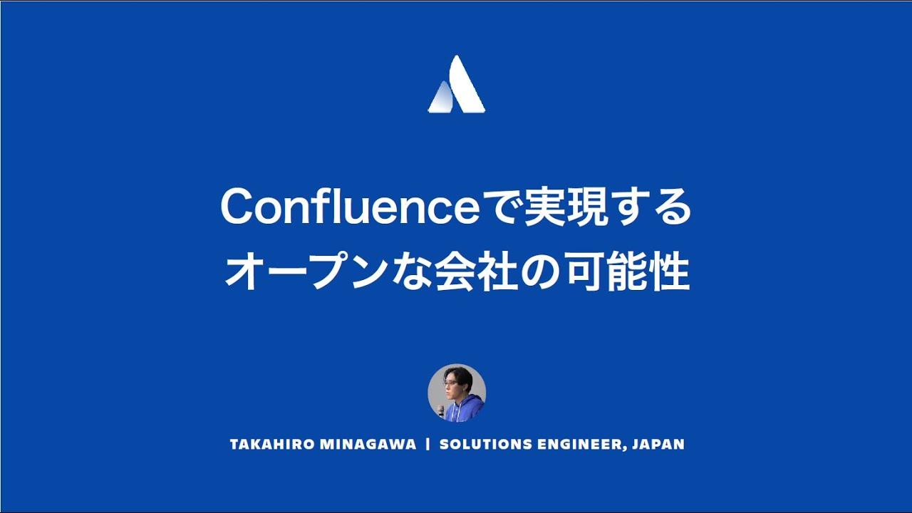 Confluenceで実現するオープンな会社の可能性