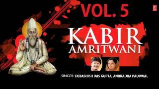 Kabir Amritwani Vol. 5 By Debashish Das Gupta, Anuradha