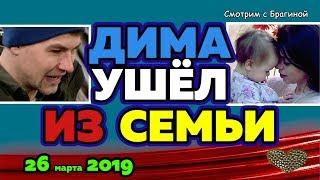 Дмитренко УШЁЛ из семьи! Новости ДОМ 2 на 26 марта 2019