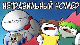 Неправильный Номер ( TheOdd1sOut на русском ) | Неизвестный номер | Wrong Numbers  Русские субтитры