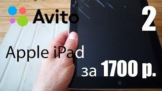 Покупка IPad за 1.7К на Авито. Будни барыги