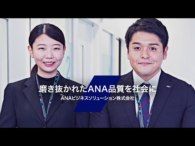 JOIN OUR TEAM~WE ARE ANA GROUP~