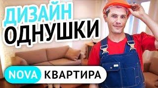Ремонт однокомнатной квартиры. Дизайн однокомнатной квартиры в Санкт-Петербурге. [НоваКвартира]