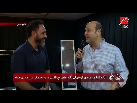 عمرو مصطفى عن دعم تركي آل الشيخ: جابلي جمهور مش بتاعي