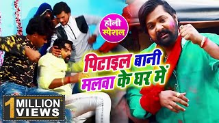 Samar Singh का यह वीडियो खूब धमाल मचा रहा है | Pitail Bani Malawa Ke Ghar Me| Bhojpuri Holi HD Video