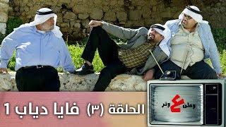 وطن ع وتر 2019 - فايا دياب 1 - الحلقة الثالثة 3
