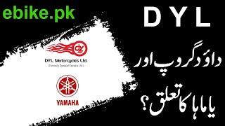 Dawood Yamaha Ltd & Yamaha Motors | Relationship | ebike.pk
