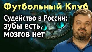 Василий Уткин о проблемах Краснодара, молчании Галицкого и старте Роналду