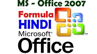 MS Excel 2007 Tutorial in Hindi - Formula of Sum,Percentage, If Function, Merge & Center