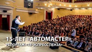 15 лет группе компаний «Автомастер» - репортаж «ТВ-Экспресс Пенза»