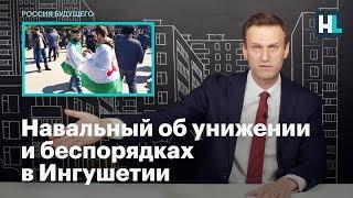 Навальный об унижении и беспорядках в Ингушетии