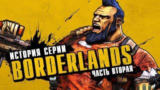 История серии Borderlands. Выпуск 2: Badass-революция