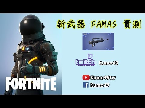 【Fortnite要塞英雄】FAMAS新槍實測與點評