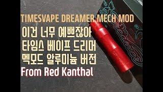이건 너무 예쁘잖아. 타임스베이프 드리머 멕모드 알루미늄 버전. 레드칸탈. TIMESVAPE DREAMER MECH MOD. Red Kanthal