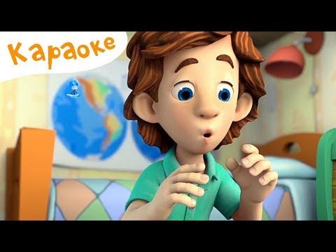 Фиксики - Фиксипелка - караоке: Рюкзак / Fixiki