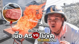 A5 Beef VS. 10,000 Matchsticks (Cook It, Eat It X Hell Lab) EP.1 - Bie the Ska