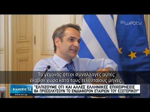 Τηλεδιάσκεψη Κ. Μητσοτάκη με ιδρυτές επιχειρήσεων τεχνολογίας | 29/05/2020 | ΕΡΤ