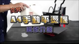 奕昇A4手動平燙機操作介紹|熱轉印設備|A4熱轉印設備|奕昇有限公司