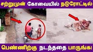 சற்றுமுன் கோவையில் நடுரோட்டில் பெண்ணிற்கு நடந்ததை பாருங்க! | Tamil News | Tamil Seithigal |