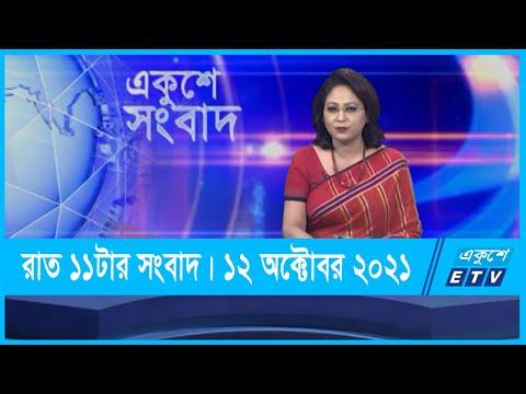 11 PM News || রাত ১১টার সংবাদ || 12 October 2021 || ETV News
