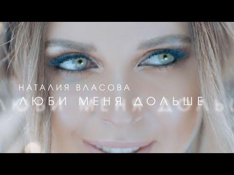 Наталия Власова - Люби меня дольше