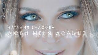 Наталия Власова - Люби меня дольше (Премьера клипа 2017)