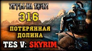 ПРЫЖОК БАРДА - TES V: SKYRIM #316 ПРОХОЖДЕНИЕ