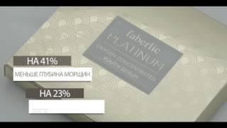 Платинум от Ренаты Литвиновой! Ампулы молодости. Работа в интернете. Фаберлик Онлайн.