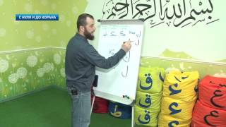 С нуля и до Корана: урок №11