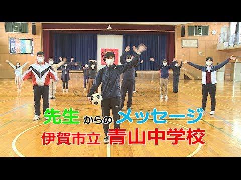 Aoyama Junior High School