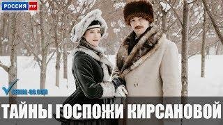 Сериал Тайны госпожи Кирсановой (2018) 1-50 серии фильм детектив на канале Россия - анонс