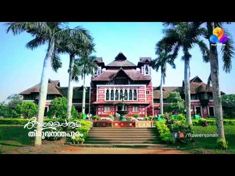 Kerala Peruma show screenshot